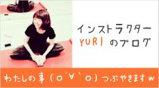 インストラクターYURIのブログ