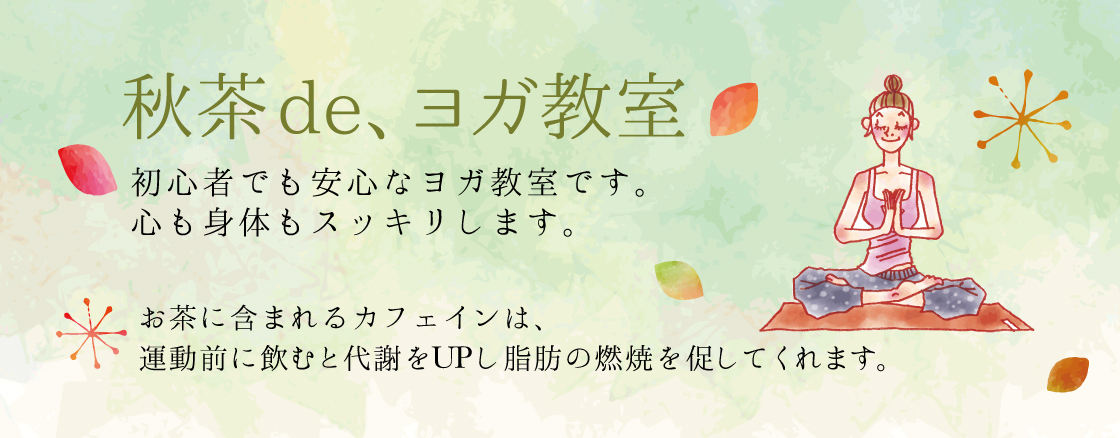 秋茶deヨガ教室