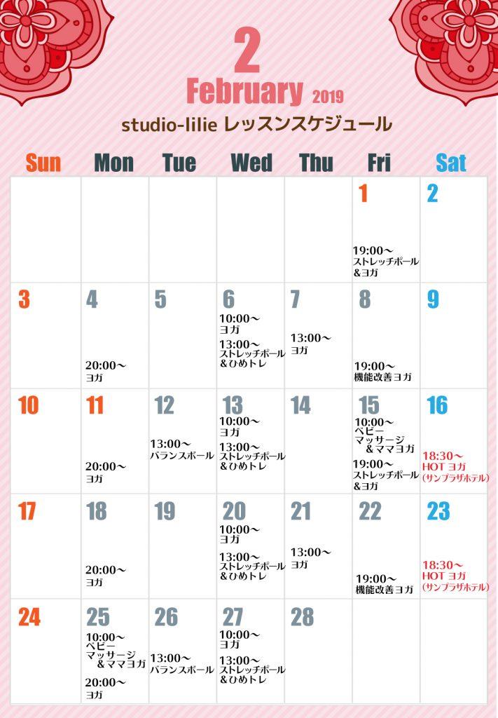 2月イベントとレッスンスケジュール